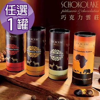 【巧克力雲莊】巧克力原豆-黑巧克力60%、迦納黑巧克力65%、白巧克力 任選一罐