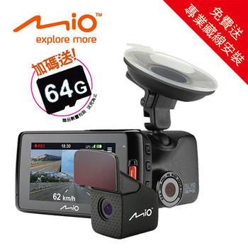 【Mio】MiVue 618D_送專業藏線服務_高感光雙鏡頭GPS行車記錄器