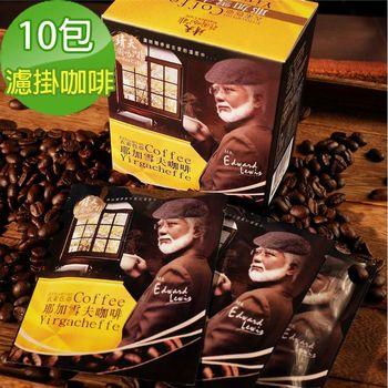【靖天莊園咖啡】耶加雪夫-濾掛咖啡(10g x 10包)-贈玉米田杯墊