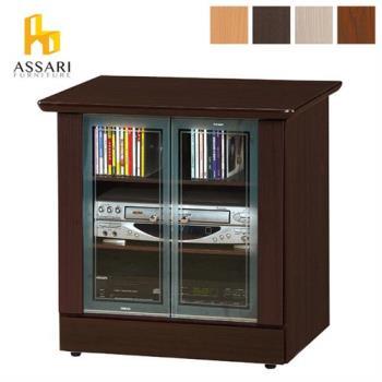 ASSARI-經典雙門2尺電視櫃(寬63*深48*高63cm)