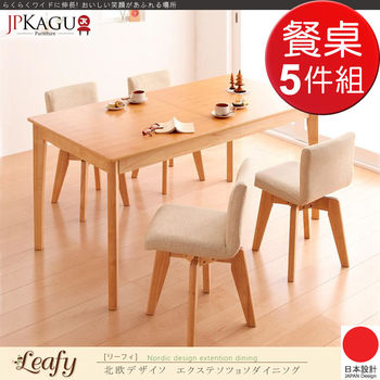 JP Kagu 日系北歐設計延伸餐桌5件組-中餐桌+旋轉餐椅4入(二色)