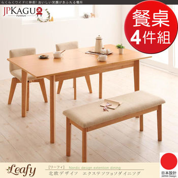 JP Kagu 日系北歐設計延伸餐桌4件組-中餐桌+旋轉餐椅2入+中長椅(二色)
