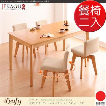 JP Kagu 日系北歐設計旋轉餐椅2入(二色)