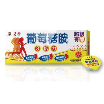 宏醫-超級有酵葡萄糖胺(20入 x 3盒)