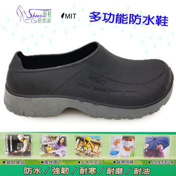 【Shoes Club】【045-RH161M】廚房鞋.台灣製MIT 雙色速乾止滑防水 防油 廚房 工作輕便鞋.黑色