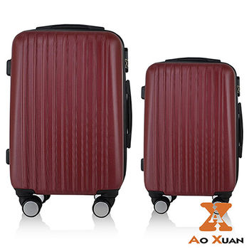 【AOXUAN】魔幻彩箱系列20+24吋兩件組ABS輕量飛機輪行李箱-多色任選