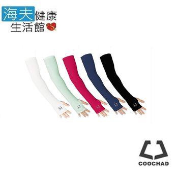【海夫健康生活館】COOCHAD 天然蠶絲涼感長袖套 拇指洞設計