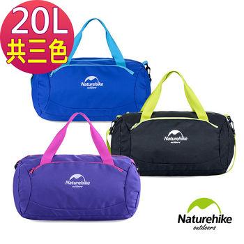 Naturehike 20L繽紛亮彩乾濕分離運動休閒包 肩背包 提包 三色