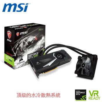 MSI 微星 GEFORCER GTX 1080 SEA HAWK X 顯示卡