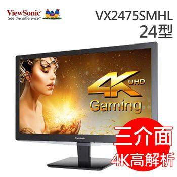 ViewSonic 優派 VX2475SMHL 24型 IPS 4K 繪圖電競液晶寬螢幕