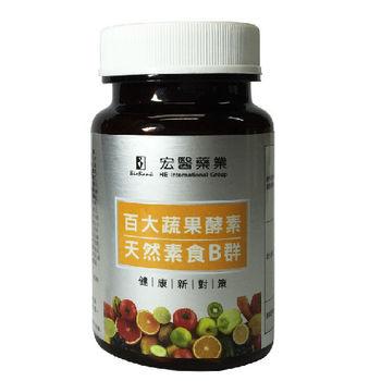 宏醫-百大蔬果酵素天然素食B群2盒