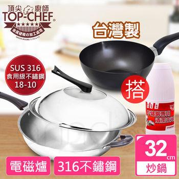 【頂尖廚師 Top Chef】經典316不鏽鋼複合金炒鍋 32公分【搭】碳鋼不沾雪平鍋