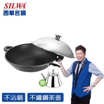 《西華Silwa》超值組 _ 39cm輕合金不沾鑄造炒鍋《送》4L羅馬不鏽鋼笛音壺