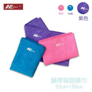 【HILL】台灣製 180公分 瑜珈鋪巾   瑜珈 韻律 有氧  健身  路跑   (紫色)
