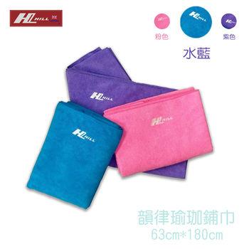 【HILL】台灣製 180公分 瑜珈鋪巾   瑜珈 韻律 有氧  健身  路跑    (水藍)