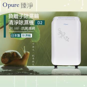 【Opure 臻淨】D2 除濕輪負離子清淨除濕機