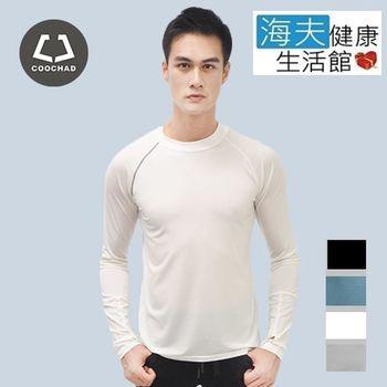 【海夫健康生活館】COOCHAD 天然涼感長袖運動衫(男款)