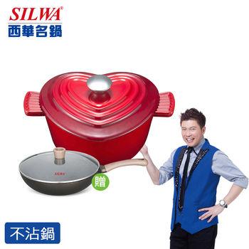 《西華Silwa》超值雙鍋組 _ 22cm心型鑄鐵琺瑯湯鍋《送》黑曜鑽不沾炒鍋30cm(加蓋)