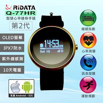 錸德 RiDATA 藍芽心率智慧健身腕式手錶 (Q-77HR)
