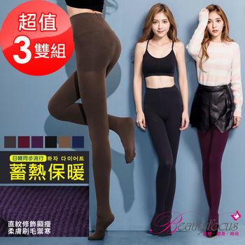 BeautyFocus (3雙組)直紋顯瘦刷毛保暖褲襪(24101)