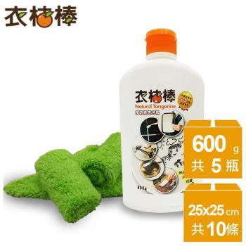 【衣桔棒】冷壓橘油多功能強效去污乳15件 本檔送超細纖維抹布