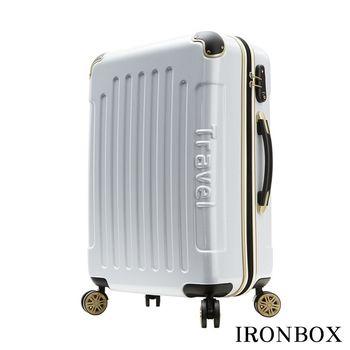 【IRONBOX】光速疾風 - 24吋碳纖維紋PC鏡面拉鍊行李箱(珍珠白)