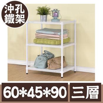 【莫菲思】金鋼-60*45*90三層鐵架/沖孔鐵架/置物架-烤漆白