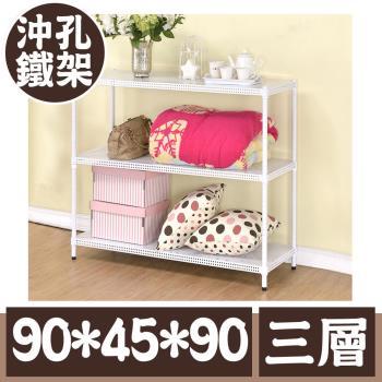 【莫菲思】金鋼-90*45*90三層鐵架/沖孔鐵架/置物架-烤漆白