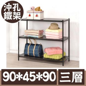 【莫菲思】金鋼-90*45*90三層鐵架/沖孔鐵架/置物架-烤漆黑