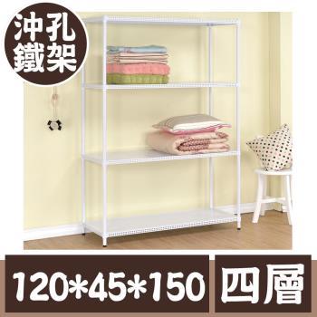 【莫菲思】金鋼-120*45*150四層鐵架/沖孔鐵架/置物架-烤漆白