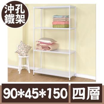 【莫菲思】金鋼-90*45*150四層鐵架/沖孔鐵架/置物架-烤漆白