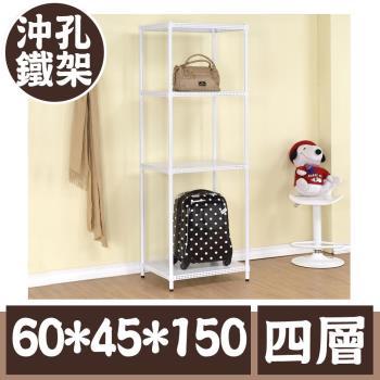 【莫菲思】金鋼-60*45*150四層鐵架/沖孔鐵架/置物架-烤漆白