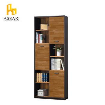 ASSARI-集層木三門2.7尺書櫃(寬81*深30*高197cm)