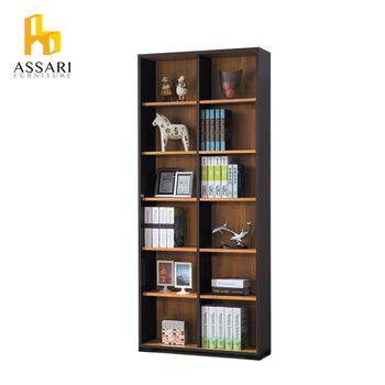 ASSARI-集層木開放2.7尺書櫃(寬81*深30*高197cm)
