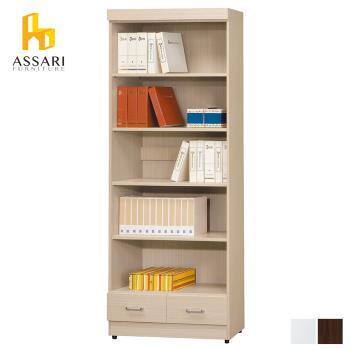 ASSARI-經典開放下抽2.6尺書櫃(寬80*深32*高185cm)