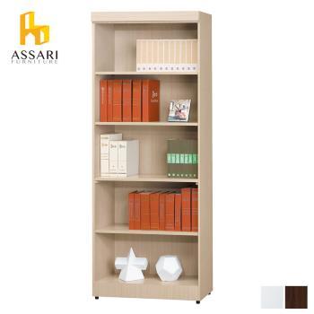 ASSARI-經典開放2.6尺書櫃(寬80*深32*高185cm)