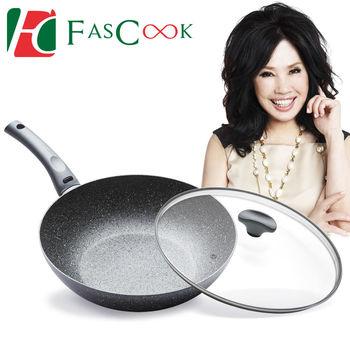 【菲姐代言】Fascook義大利原裝進口礦岩不沾深炒鍋含鍋蓋