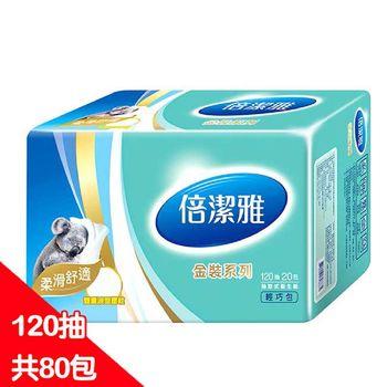 PASEO 倍潔雅金裝柔滑舒適輕巧抽取式衛生紙120抽X80包/箱