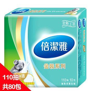 PASEO 倍潔雅金裝柔滑舒適抽取式衛生紙110抽X80包/箱