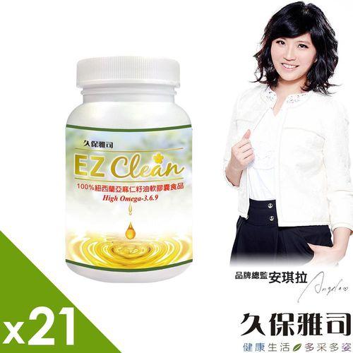 【久保雅司】紐西蘭天然亞麻籽油 60粒*21瓶