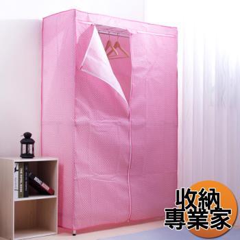 【收納專業家】三層單桿衣櫥組45X120X180cm(粉色白點色)波浪架