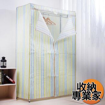 【收納專業家】三層單桿衣櫥組45X120X180cm(清新條紋色)波浪架