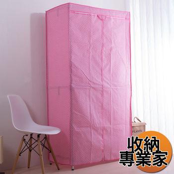 【收納專業家】三層雙桿衣櫥組45X90X180cm(粉色白點色)波浪架