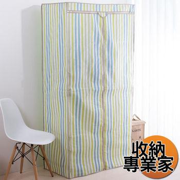 【收納專業家】三層單桿衣櫥組45X90X180cm(清新條紋色)波浪架 衣櫥架 鐵力士架 鐵架 鍍鉻 電鍍