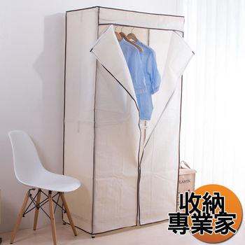 【收納專業家】三層雙桿衣櫥組45X90X180cm(米白色)波浪架