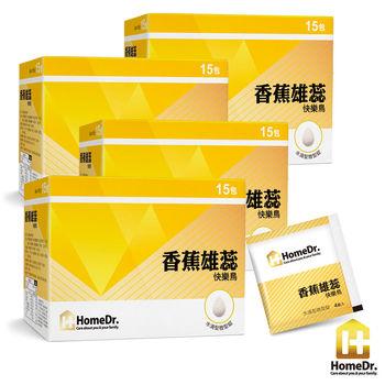 加贈黃精馬卡帝王錠【Home Dr. 】香蕉雄蕊快樂鳥4盒(4顆x15包;60顆/盒)