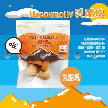 Happymolly 喜馬拉雅氂牛起司棒棒 氂牛乳酪棒 (乳酪塊 ) 天然零負擔 滿足狗狗咀嚼的渴望!