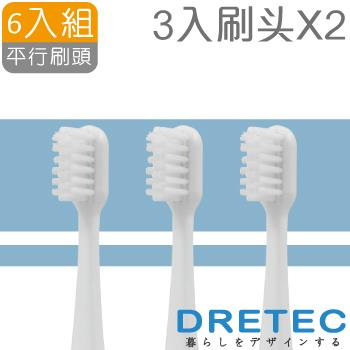 【dretec】音波電動牙刷-替換平行刷頭6入(適用TB-304.305)