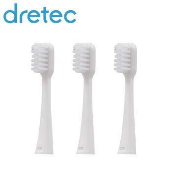 【dretec】音波電動牙刷-替換平行刷頭3入(適用TB-304.305)