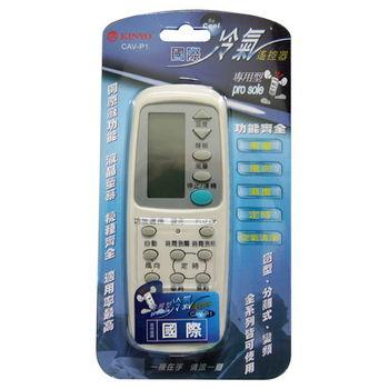 【KINYO】國際冷氣遙控器CAV-P1